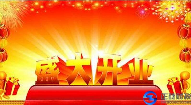 广州外商投资股份公司开业、变更、注销登记全部资格